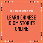 learn chinese idiom stories