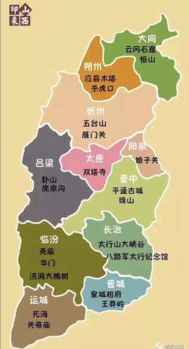pingyao town map