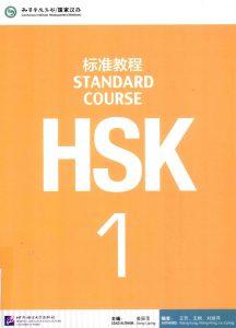 1. HSK 标准教程 P130_2014.01_13874086_页面_001