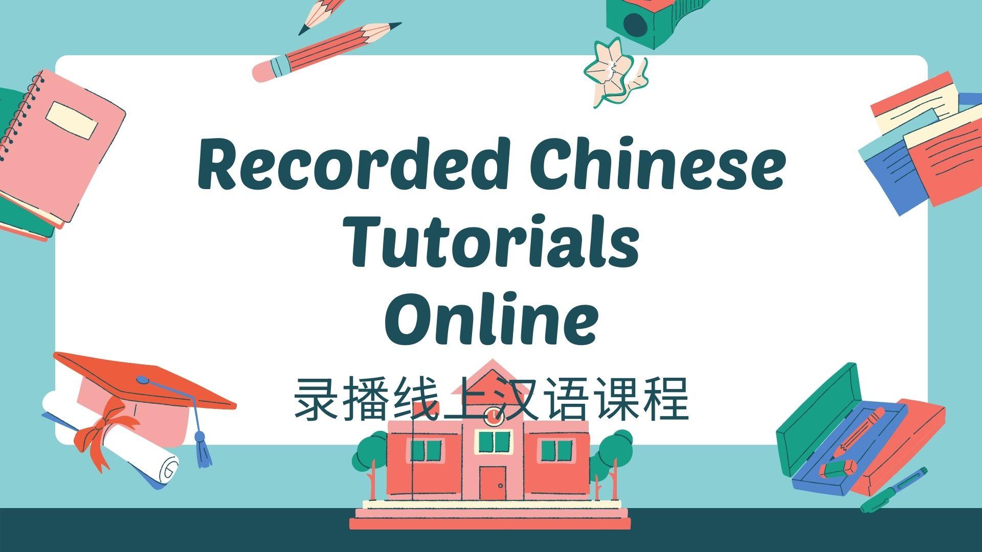 recorded chinese tutorials