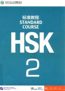 2 HSK 标准教程2013-12_页面_001