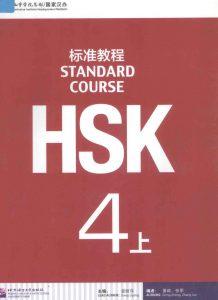 4. HSK 标准教程-上_P142_2014.09_13797022_页面_001