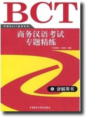 BCT 5 300