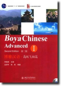 Boya Chinese 4
