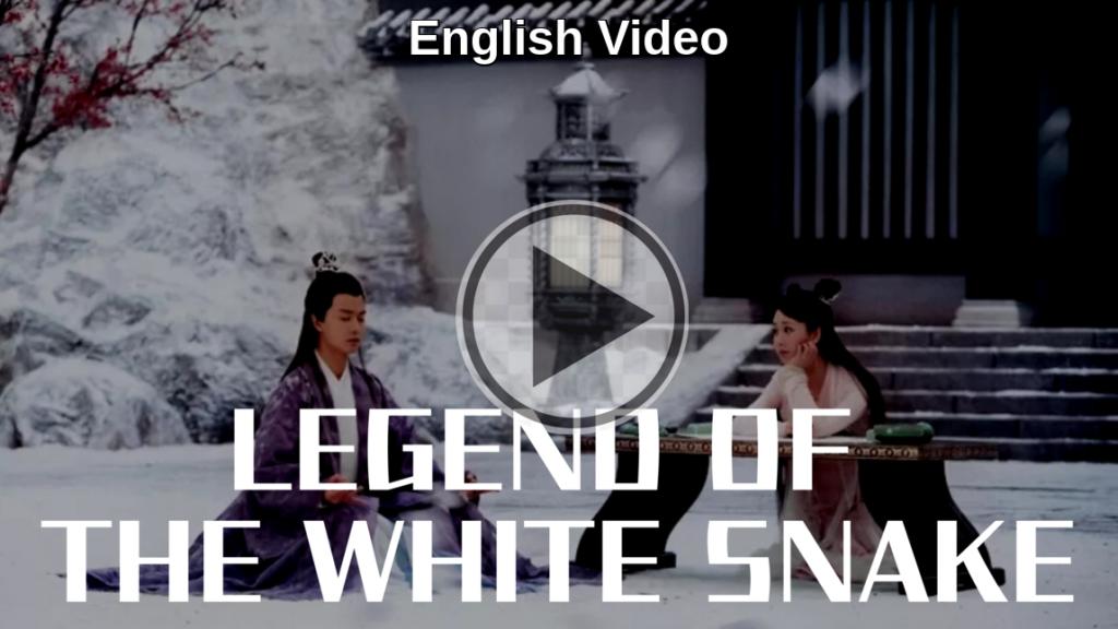 legend of white snake