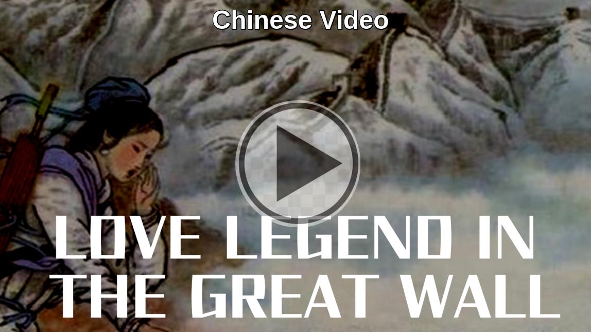 love legend in great wall