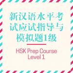 HSK level1