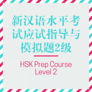 HSK level2