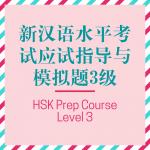 HSK level3