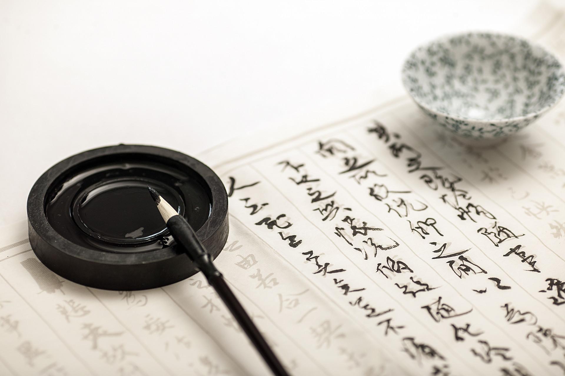水墨书法传统艺术茶道