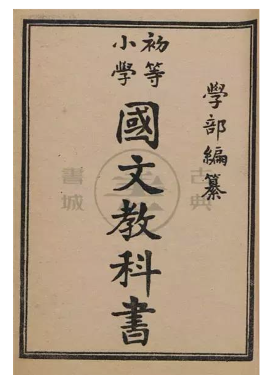 calligraphy Chinese textbook